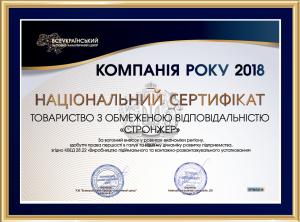 kompaniya godа СТРОНЖЕР-01